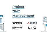 プロジェクトReマネジメント