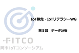 IoT検定・IoTリテラシーWG【第五回】データ分析