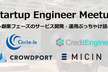 Startup Engineer Meetup ~創業フェーズのサービス開発・運用ぶっちゃけ話~