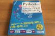 『Pythonによるクローラー&スクレイピング入門』読書会 #07