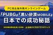 PC発&海外発オンラインゲーム『PUBG』『黒い砂漠MOBILE』日本市場での成功秘話