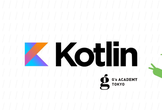 【G's Premiere】 Kotlinスタート講座 ~新しいAndroidプログラミング~