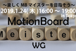 MotionBoardマイスターになろう! in Tokyo vol.3