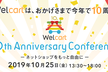 Welcart 10th Anniversary Conference