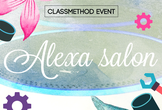 【5/9(木)福岡】Alexa Salon SP@福岡 powered by Fusic