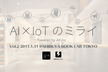 AI×IoTのミライ Vol.2 Powered by Alt Inc.