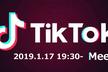 TikTok Meetup「中国の最新トレンド&マーケティング活用事例etc」
