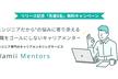 【先着5名無料】エンジニア専門キャリアメンター「Wamii Mentors」リリースキャンペーン