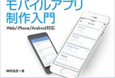 『Ionicで作る モバイルアプリ制作入門』刊行記念 Ionic Meetup #4 Osaka