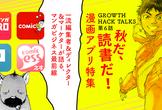 【comico,マンガボックス他登壇】Growth Hack Talks#6 秋の漫画アプリ特集