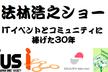 法林浩之ショー 〜ITイベントとコミュニティに捧げた30年〜