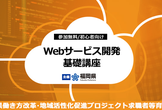 【福岡県主催/無料】Webサービス開発基礎講座