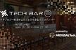【現在52名申込】TECH BAR 〜テクノロジー好きが集まる場所〜 12.20(Wed)