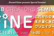 WEB CREATORS SEMINAR「FiNE」