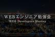 WEBエンジニア勉強会 #04 (東京都, 神田)