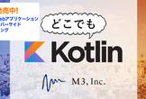どこでもKotlin #5 〜Android特集〜