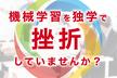 【4/22, 4/23】機械学習・人工知能『脱ブラックボックス』セミナー (キカガク)