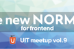 UIT meetup vol.9「The new normal for frontend」