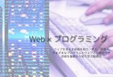Web × プログラミング ~JavaScript検証編~