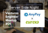 Venture Engineer Meetup #01 -Server Side Night-