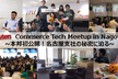 Rakuten Commerce Tech Meetup in Nagoya #1