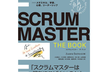 SCRUMMASTER The Book【アクティブブックダイアローグ】