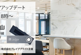【2月13日開催】Ledger Nano S ファームウェアアップデート勉強会