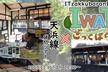 【増席】ITざっくばらん会in磐田【Rev.004】
