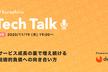 【増枠】クラシル Tech Talk #2 - サービス成長の裏で増え続ける技術的負債への向き合い方