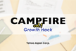 CAMPFIRE GrowthHack #1