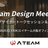 【2/13in梅田】Ateam Design MeetUp_Vol.08 フロントエンド特集!