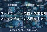 【初心者向け】「ブロックチェーンの描く未来を知る」ブロックチェーン入門セミナー