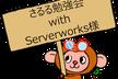 さるる勉強会 with Serverworks様