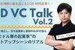 【増席】SEED VC Talk Vol.2(ゲスト:XTech Ventures 西條晋一氏)