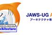 JAWS-UG アーキテクチャ専門支部 CDP議論会 #1