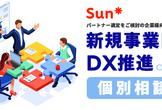 Sun* 新規事業の開発支援、DX推進オンライン個別相談会
