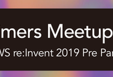 Timers Meetup #3 ~AWS re:Invent 2019 Pre Party~