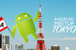 #4 Android Meetup - September Edition