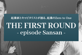 【最終増席】THE FIRST ROUND - episode Sansan -