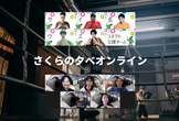 さくらの夕べオンライン〜サイボウズさんといっしょ!〜