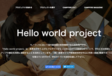 高専キャリア #4 Hello world報告会+LT会やるよ!