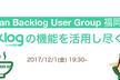 JBUG (福岡#3) - Backlogの機能を活用し尽くそう -