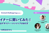 Civictech Challenge Cup/ReDesigner for Student共催!