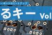 ゆるキー vol.3