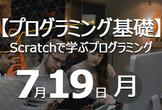 【プログラミング基礎】初めてでも安心!Scratchで学ぶプログラミング(オンライン開催)・7/19