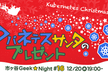 市ヶ谷Geek★Night #16 Kubernetes Christmas!