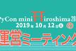 PyCon mini Hiroshima 2019 ふりかえりMTG