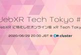 【オンライン開催】WebXR Tech Tokyo #1 @ cluster