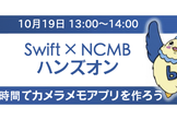 【お昼のハンズオン】Swift × NCMBでカメラメモアプリを作ろう