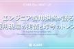 【iCARE Dev Meetup #24】エンジニア採用担当が語る 採用現場の実情と昨今のトレンド